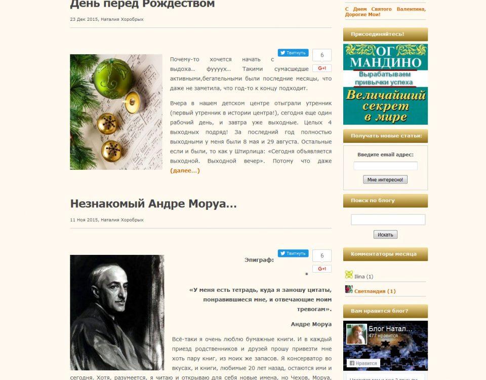 nataliya_horobryh_blog