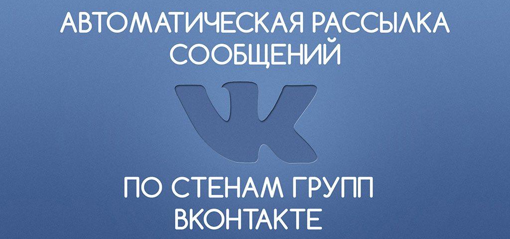 Вконтакте рассылке сообщений по стенам групп лучшая программа рассылки на доски объявлений