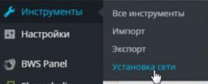 установка сети