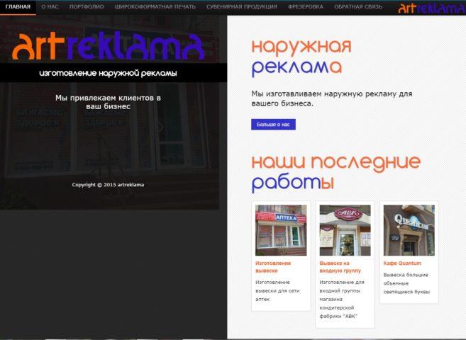 artreklama-com-ua