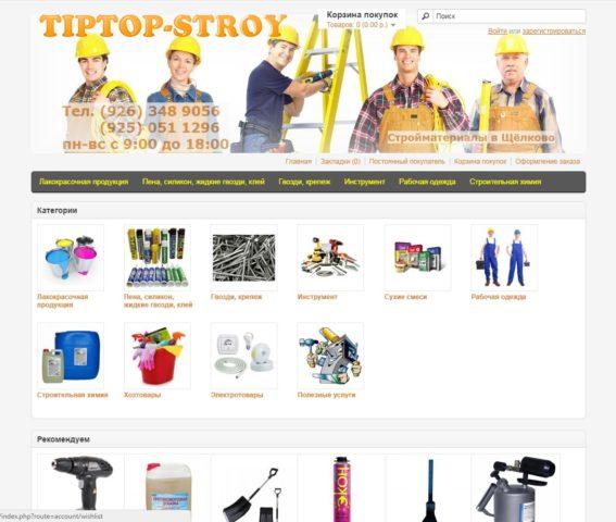 tiptop-stroy